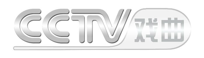 CCTV-戏曲