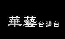 华艺台湾台