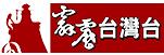 霹雳台湾台