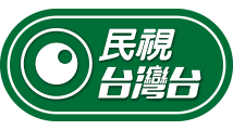 民视台湾台