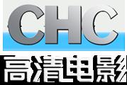 CHC高清电影