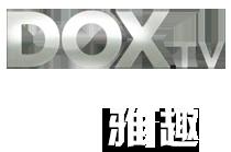 DOX雅趣