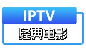 IPTV经典电影