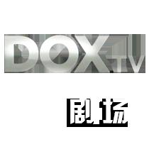 DOX剧场