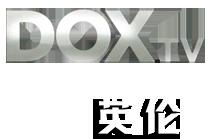 DOX英伦